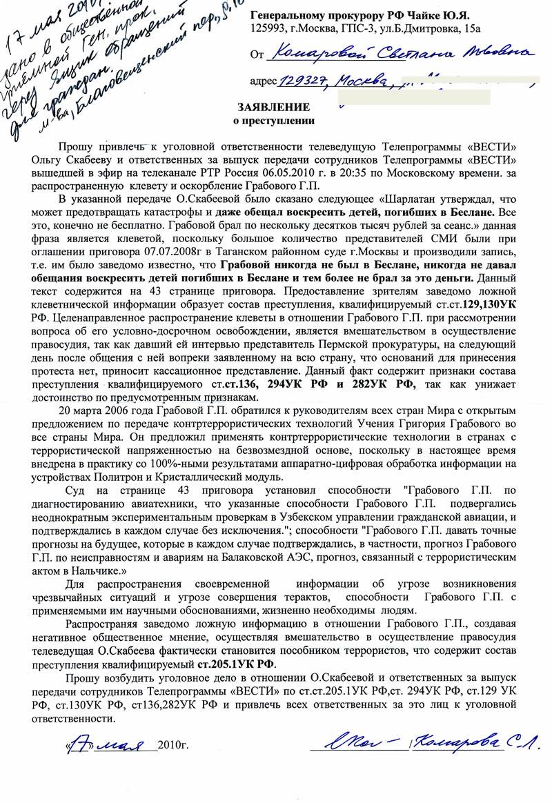 заявление о клевете образец 2013